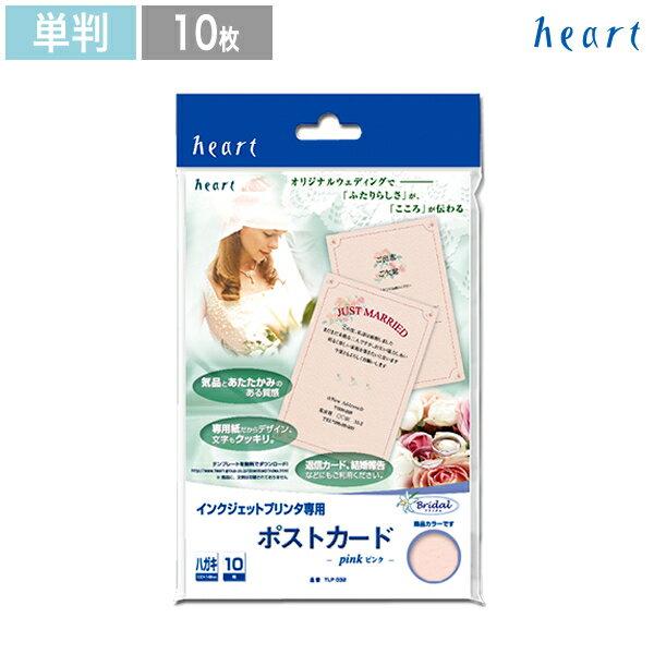 インクジェットプリンタ専用紙 ブライダル【ピンク】ポストカード