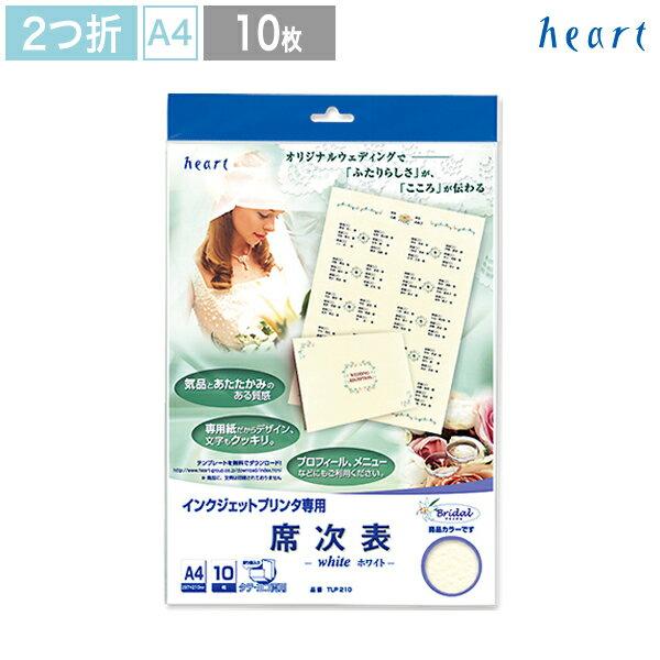 インクジェットプリンタ専用紙 ブライダル【ホワイト】A4 席次表