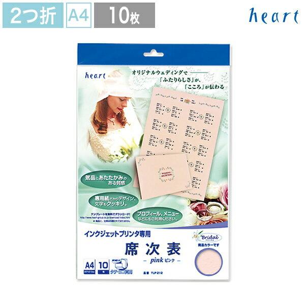 インクジェットプリンタ専用紙 ブライダル【ピンク】A4 席次表