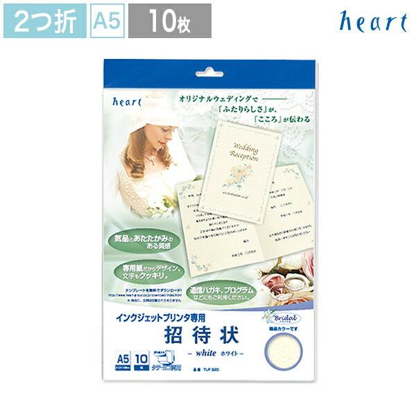 インクジェットプリンタ専用紙 ブライダル【ホワイト】A5 招待状