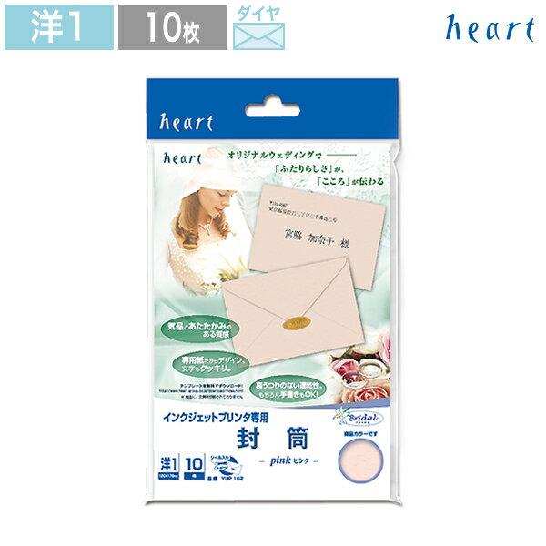 インクジェットプリンタ専用紙 ブライダル【ピンク】洋1封筒