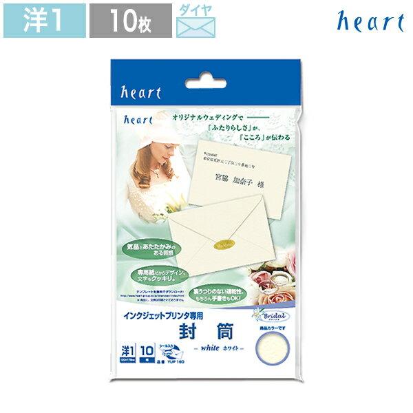 インクジェットプリンタ専用紙 ブライダル【ホワイト】洋1封筒