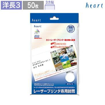 【洋長3封筒】 ホワイト 枠なし 50枚 レーザープリンタ専用紙 洋長3 洋形長3号 封筒 白 白封筒