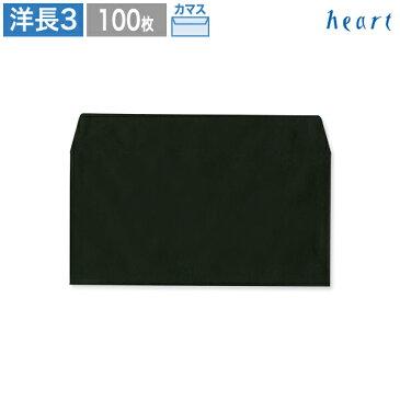 【カマス洋長3封筒】カラー封筒 ブラック 85g 100枚 洋長3 洋形長3号 カラー 黒 封筒