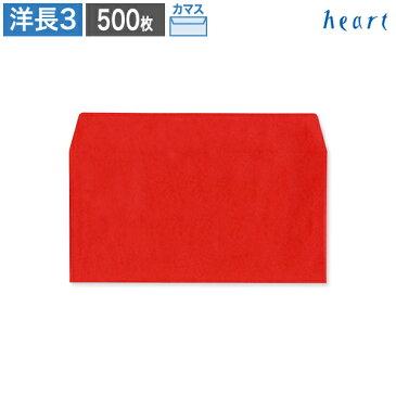 【カマス洋長3封筒】 カラー封筒 レッド 85g 500枚 洋長3 洋形長3号 カラー 赤 封筒