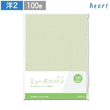 ミューズコットン 【洋2封筒】 グリーン 100枚 ファンシーペーパー 招待状 案内状 メッセージカード 封筒