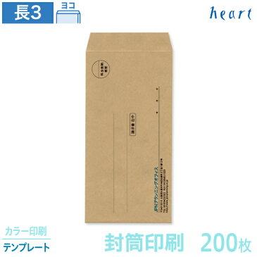 封筒 印刷 長3 未晒クラフト 80g 200枚 カラー印刷 テンプレート 封筒印刷