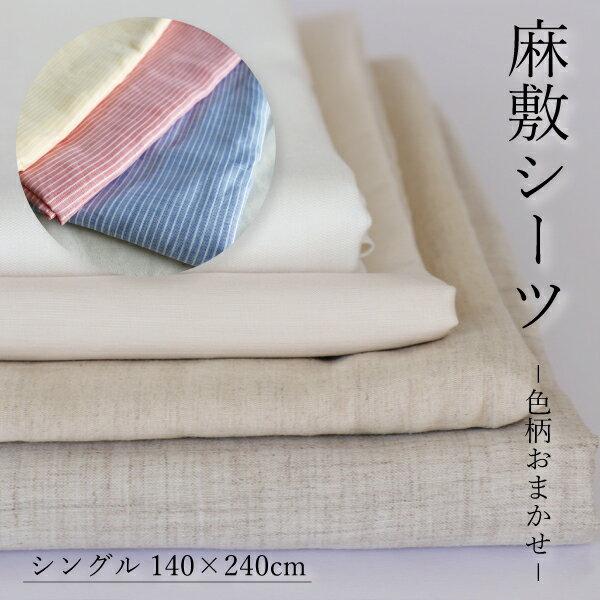 麻敷シーツ(色おまかせ)シングル 日本製 一枚布 オーガニックリネン100% 接触冷感 夏おすすめ 涼しい さらさら 洗濯に強い