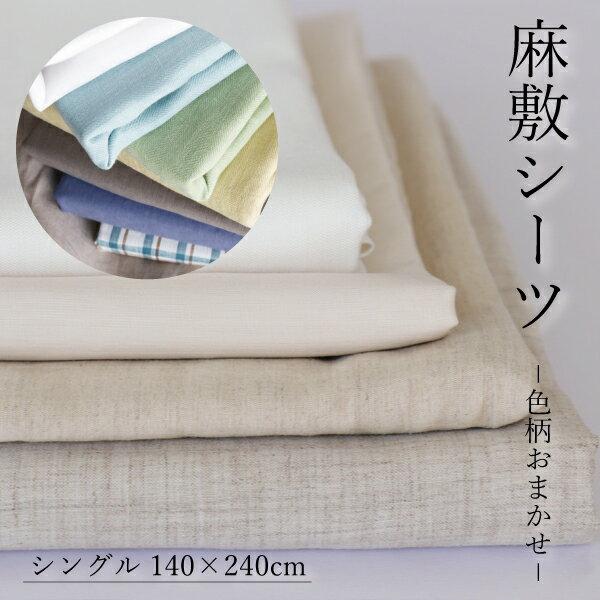 麻敷シーツ(色柄おまかせ)シングル 日本製 一枚布 オーガニックリネン100% 接触冷感 夏おすすめ 涼しい さらさら 洗濯に強い