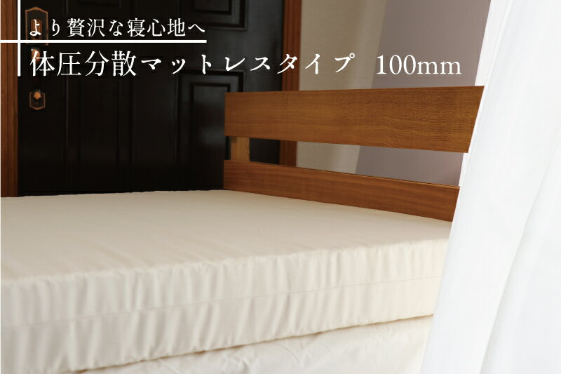 決算SALE 通常価格200,000円 20%OFF スーパー体圧分散マットレス 厚さ100ミリ クイーン 日本製 オーガニックコットン生地