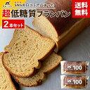 【送料無料】 低糖質 ブランパン Switchのブラン100