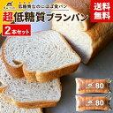 【送料無料】 低糖質 ブランパン Switchのブラン80