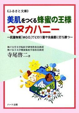美肌をつくる蜂蜜の王様マヌカハニー—ニュージーランド特産の「ハチミツの王様」、抗菌物質「MGO」でピロリ菌や虫歯菌に打ち勝つ:健康食品の効果を解説した書籍