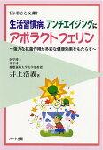 生活習慣病、アンチエイジングにアポラクトフェリン—日本発の技術で世界へ、強力な抗菌作用が多彩な健康効果をもたらす:健康食品の効果を解説した書籍