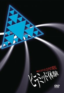 DVD版ピラミッド体験【ヘミシンク】