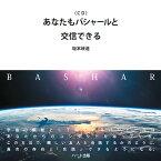 あなたもバシャールと交信できる【CD】【ヘミシンク】