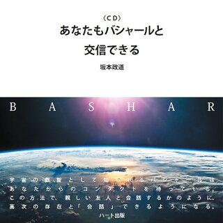 あなたもバシャールと交信できる【CD】