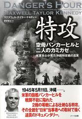 米軍兵士が見た沖縄特攻戦の真実 特攻—空母バンカーヒルと二人のカミカゼ