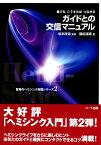 ガイドとの交信マニュアル【ヘミシンクCD・ゲートウェイ・マスターズ/エクスペリエンス】