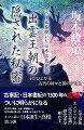 【坂本政道】出雲王朝の隠された秘密—ベールを脱いだ日本古代史3【ヘミシンク】