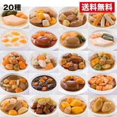 【介護食区分3介護食品舌でつぶせるおいしいセット】大和製罐エバースマイルムース食20種セット(和食・洋食・中華)