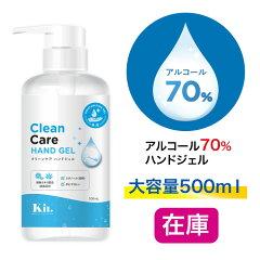 【除菌消毒アルコール500ml70%】クリーンケアハンドジェル