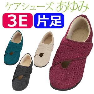 【介護靴 介護シューズ リハビ...