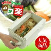 送料無料【ぬか楽】漬物 容器、漬物 つけもの、ぬか漬け 容器、ぬか漬け、ぬか漬け容器、ぬか漬け器、大根 ぬか漬け、ぬか漬け 野菜
