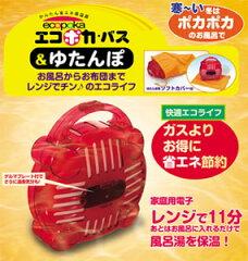 風呂からお布団までレンジでチン♪送料無料【エコポカバス&ゆたんぽ】湯たんぽ レンジ、お風呂...
