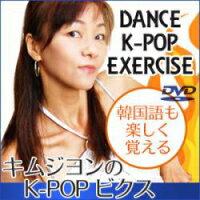キムジヨンのk-popビクス、エアロビ dvd、エアロビクス DVD。【キムジヨンのK-POPビクスDVD】エ...