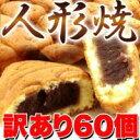 【訳あり 人形焼どっさり60個(20個入り×3袋)】東京みやげとしておなじみの「人形焼」がどっさり60個も入ったセット!