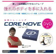 【送料無料】コアムーブ CORE MOVE
