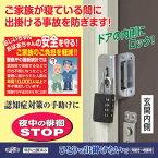 送料無料【ひとりで出掛けないで(外開き一枚扉用)ブラック】玄関ドアの内側からロックして知らない間にひとりで出歩くことを防止!