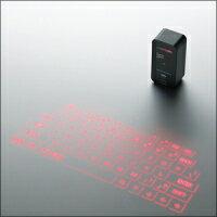 投影されたキーで文字入力ができるBluetoothキーボード。送料無料【ELECOM(エレコム)キー投影型...