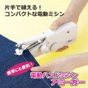 【電動ハンドミシン アミーガー】手縫いのようにお手軽に片手で使えるコンパクトなハンドミシンです。軽くてコンパクトなので、持ち運びにも大変便利です。