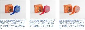 送料無料【KT TAPE PRO(KTテーププロ) ジャンボロールタイプ 150枚入り×4個セット】高いパフォーマンスを発揮!:ハートドロップ