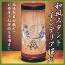 熟練した職人が、和紙に手描きで表現した涼しげな草花。送料無料【和風スタンド インテリア提灯...