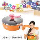 【べき子の台所 フライパン24cm BK-6】ベッキー フライパン、ベッキー 鍋、ベッキー 調理器具、ベッキー クッキングパン