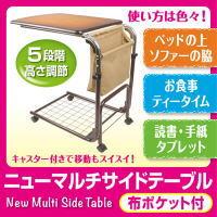 送料無料【ニューマルチサイドテーブル布ポケット付】テーブルの高さは約65~85cmまで5cmきざみで5段階調節!
