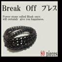 Break Off ブレス