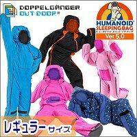 寝袋の機能をそのままに、人型にデザインした動ける寝袋。送料無料【DOPPELGANGER OUTDOOR(R) ...