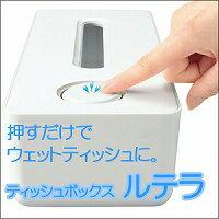 ボタンを押すだけで、簡単にウェットティッシュができる!【ティッシュボックス ルテラ A-76058...