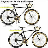700Cロードバイク Raychell+ R+713 GolDragon 13719 / 13720 ブラック+ゴールドカラーが輝くゴージャスシティロードバイク。