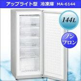 三ツ星貿易 Excellence(エクセレンス)アップライト型冷凍庫 144L MA-6144