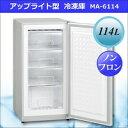 三ツ星貿易 Excellence(エクセレンス)アップライト型冷凍庫 114L MA-6114