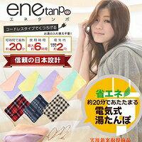 電気式湯たんぽ エネタンポ5 basic enetanpo5l-basic ET-05