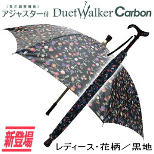 送料無料【UVIONデュエットウォーカー調整付カーボン】大切な人に贈りたいステッキ傘!1本で傘とステッキが両方同時に使用できます!