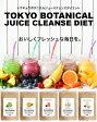【TOKYO BOTANICAL JUICE CLEANSE DIET(東京ボタニカルジュースクレンズダイエット)100g】3個で送料無料、5個で1個オマケ!1杯あたり約19Kcalと低カロリー!