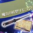 送料無料【KYMERA(カイミラ)魔法の杖】リモコンの赤外線信号を記憶し、振る、回すといった13種の動作でリモコンの信号を発します!