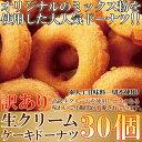 【4個で送料無料、6個で1個オマケ!】訳あり 生クリームケーキドーナツ 30個入